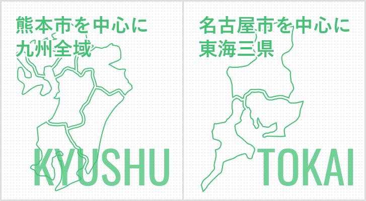 熊本市を中心に九州全域、名古屋市を中心に東海三県